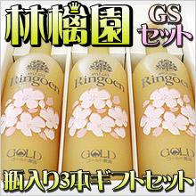 化粧瓶3本入りギフトセット 【GSセット】 : 果汁100% 果汁100% ストレート ゴールド農園 りんご 通販 青森 リンゴ ふじ 林檎 産地直送 産直 ジュース ギフト お取り寄せ